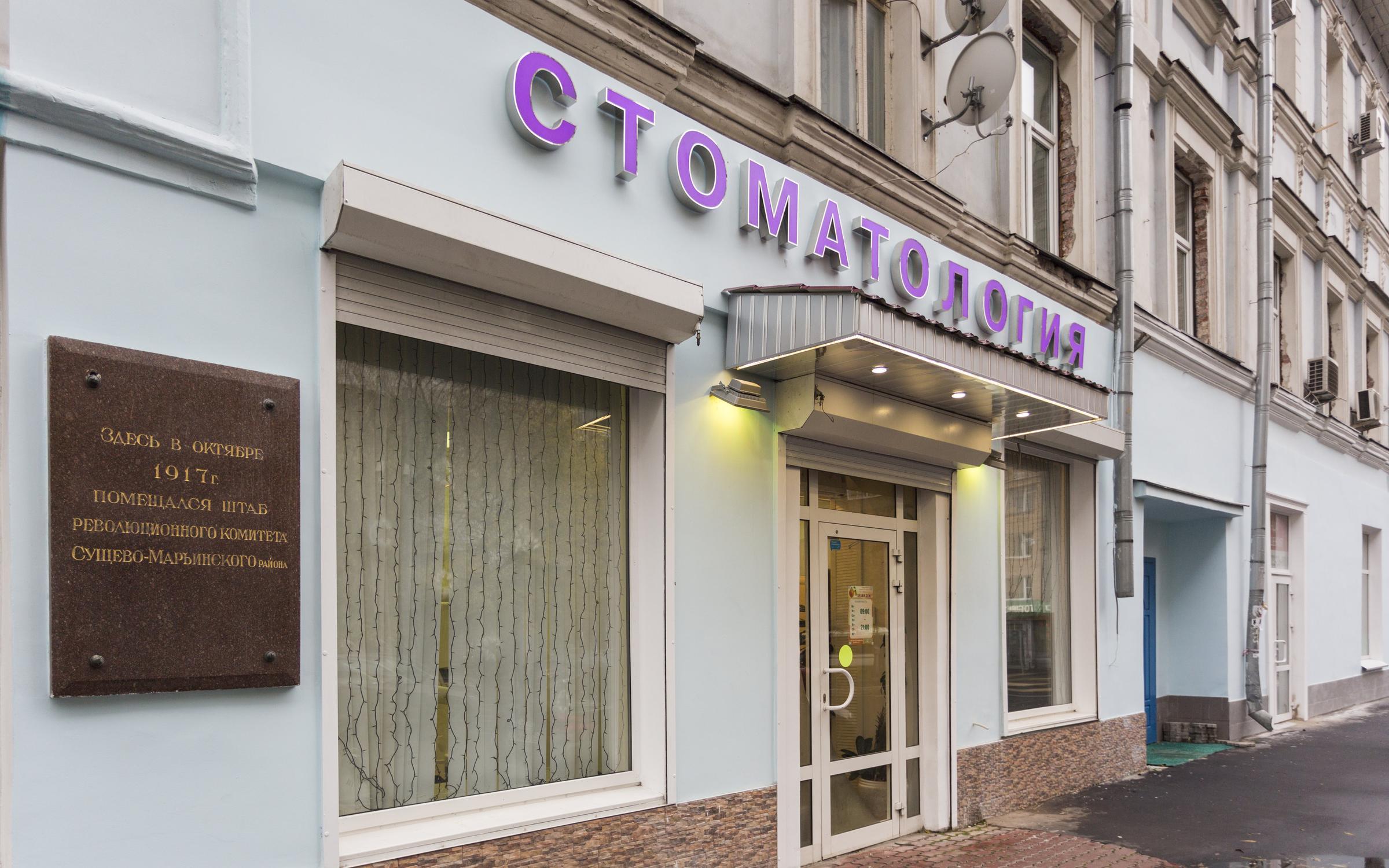 фотография Стоматологической клиники New Smile на метро Марьина Роща