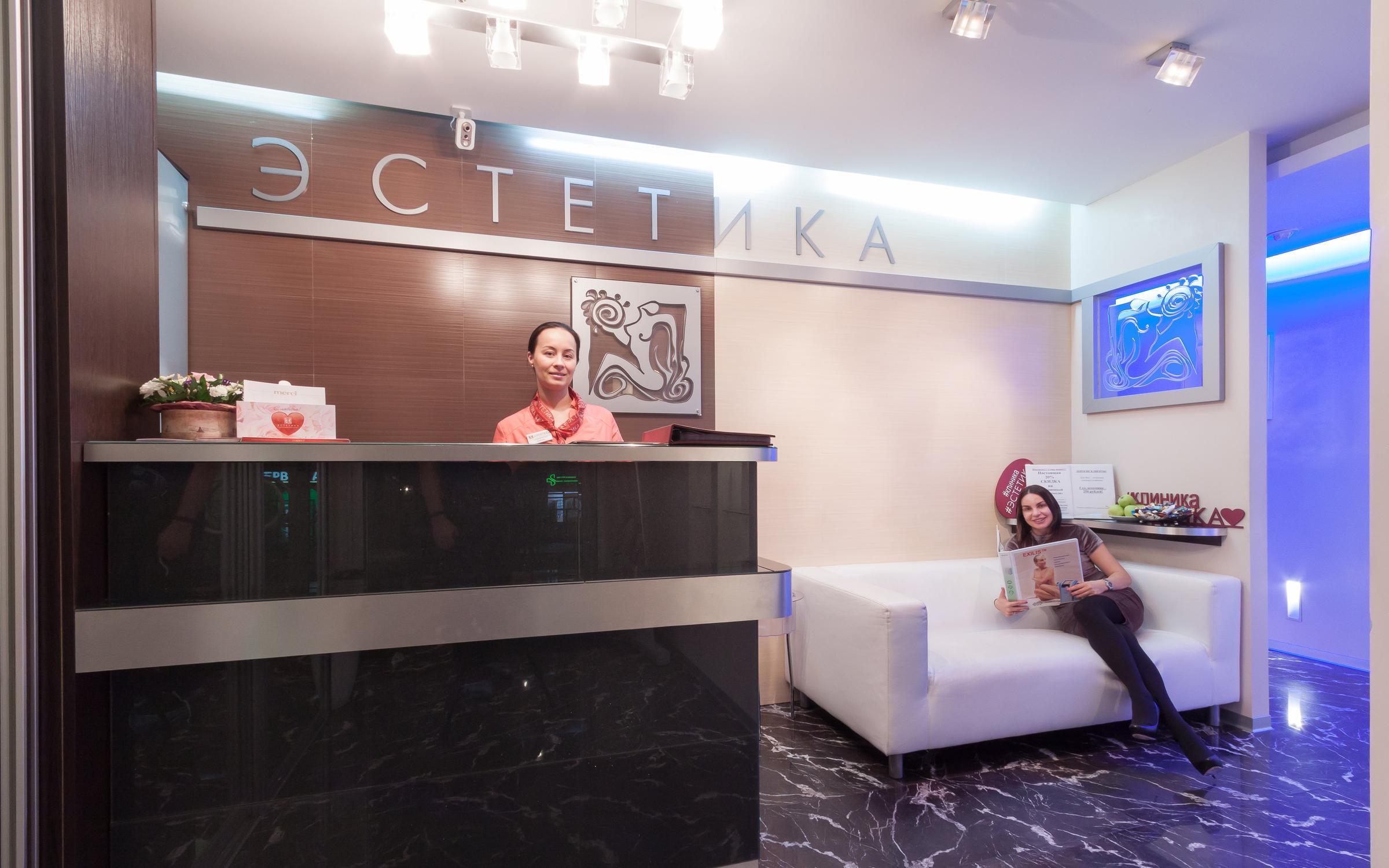 фотография Косметологической клиники Эстетика на улице Радищева