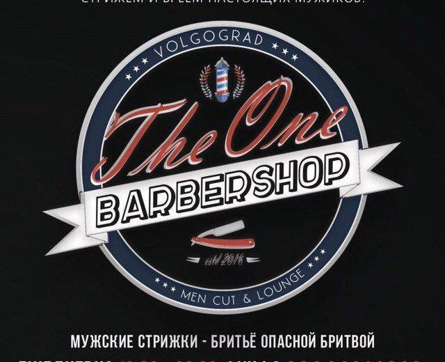 Фотогалерея - Барбершоп The One