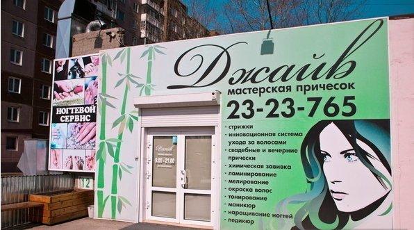 фотография Мастерская причесок Джайв на улице Взлётной
